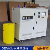化驗室廢水處理設備