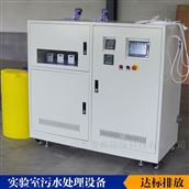 生物實驗室污水處理設備
