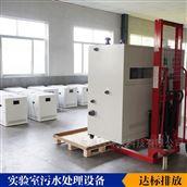 實驗室污水處理設備廠