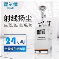 GLP-JYC01贝塔β射线扬尘监测系统