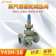 Y43H铸钢蒸汽减压阀