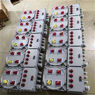 天然气防爆配电箱