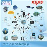 MFC-8800科瑞达CREATEC 物联网仪表 共享仪表