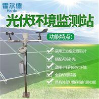 HED-GF08光伏电站环境监测系统