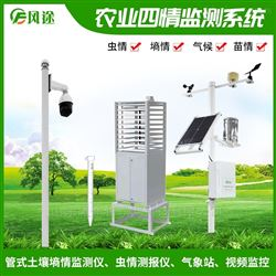 FT-4Q(新款)智能农业四情监测系统厂家