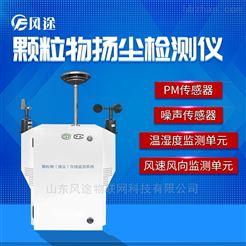 FT-BX09颗粒物在线监测设备