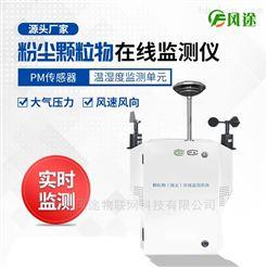 FT-BX09粉尘在线监测设备