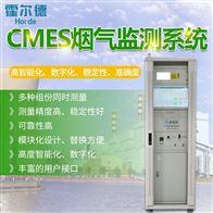 HED-H200cems烟气监测系统