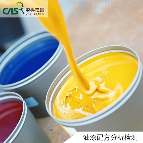 油漆配方分析检测