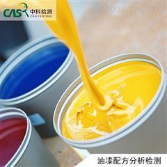 成分分析油漆配方分析检测