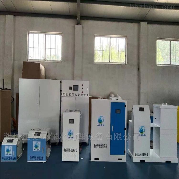 铜川实验室污水处理设备-正奥远航特卖