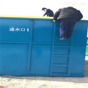 HR-SP海产品清洗污水处理设施