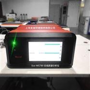 Eco-MS780便携式voc气质联用分析仪