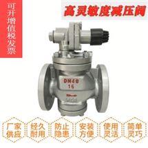 YD13H-16C/25C高灵敏度减压阀
