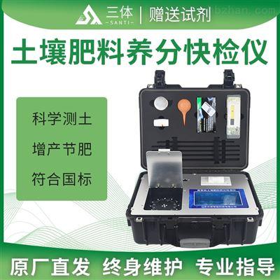ST-TRX04土壤生态环境测试及分析评价系统设备