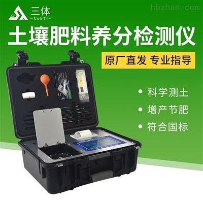 ST-TRX04高精度全项目土壤肥料养分检测仪