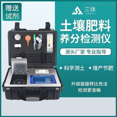 ST-TRX04(新款)土壤肥料养分检测仪