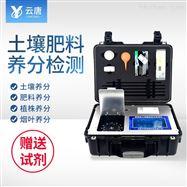 YT-F2肥料养分含量检测仪