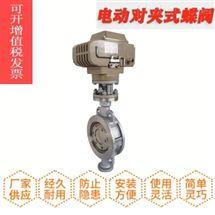 FBD973W-16P不锈钢电动防爆蝶阀
