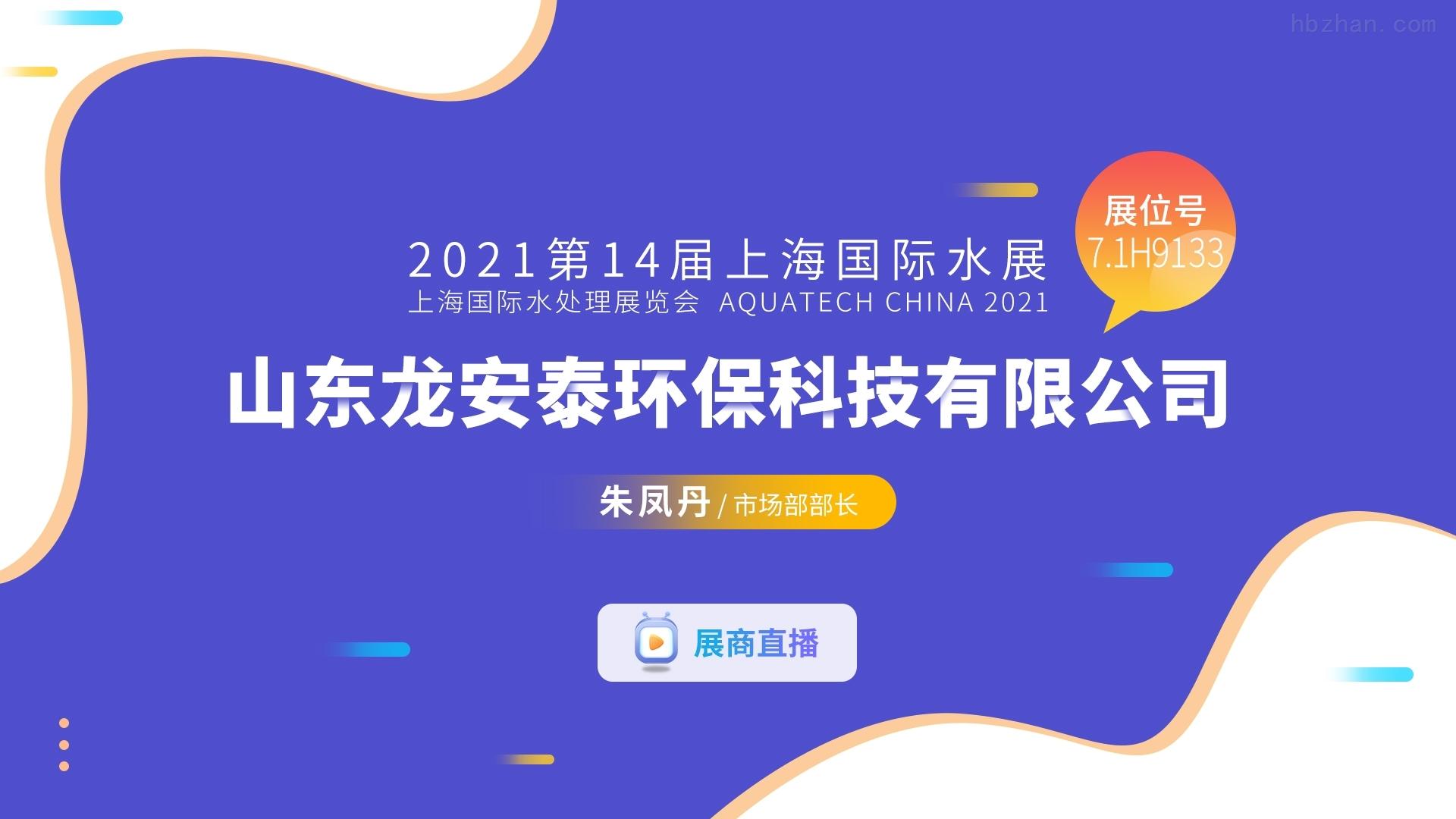 龍安泰環保與您相約2021世環會 展位:7.1H9133