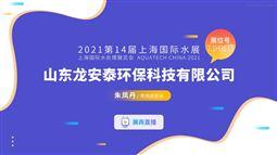 龙安泰环保与您相约2021世环会 展位:7.1H9133