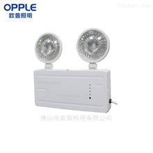 欧普众系列OP-ZFZD-E3W-S206双头应急灯