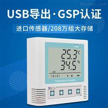 COS-03建大仁科 冷链仓储运输温湿度记录仪