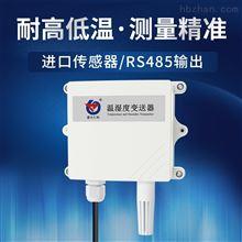 RS-WS-N01-2-*建大仁科 壁挂温湿度传感器王字壳