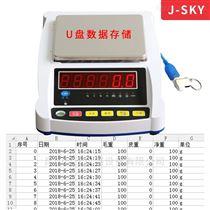 JS-A5可U盘存储数据电子秤记录称重天平称