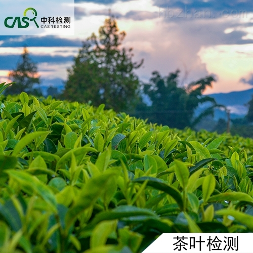 茶叶农药残留检测标准