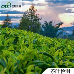 茶叶检测茶叶发证出厂检验检测