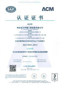 ISO9001 质量管理体系认证