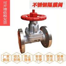 G41W-10手动隔膜阀