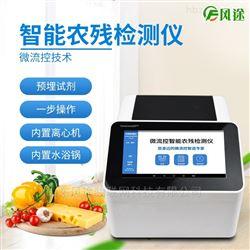 FT-WLK1食堂蔬菜农药残留检测仪