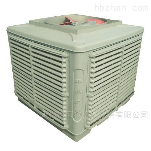 养殖大棚降温环保冷风机