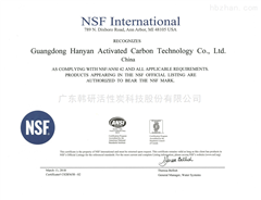 NSF 认证