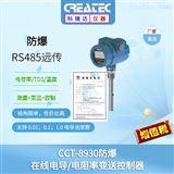 CCT-8930CREATEC 防爆在线电导 电阻率变送控制器