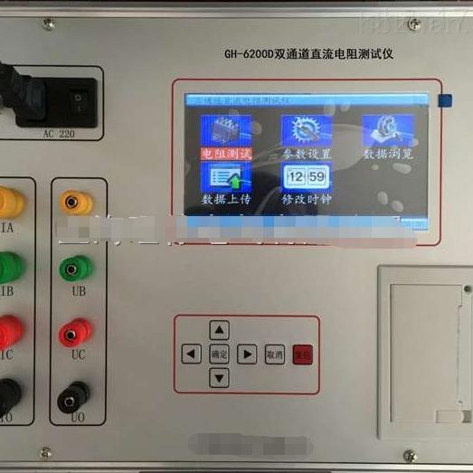 双通道直流电阻测试仪GH-6200D