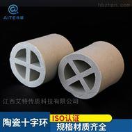 DN80MM-100MM陶瓷十字隔板环填料高孔隙率十字环