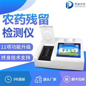 JD-NC16家庭蔬菜水果农药残留检测仪