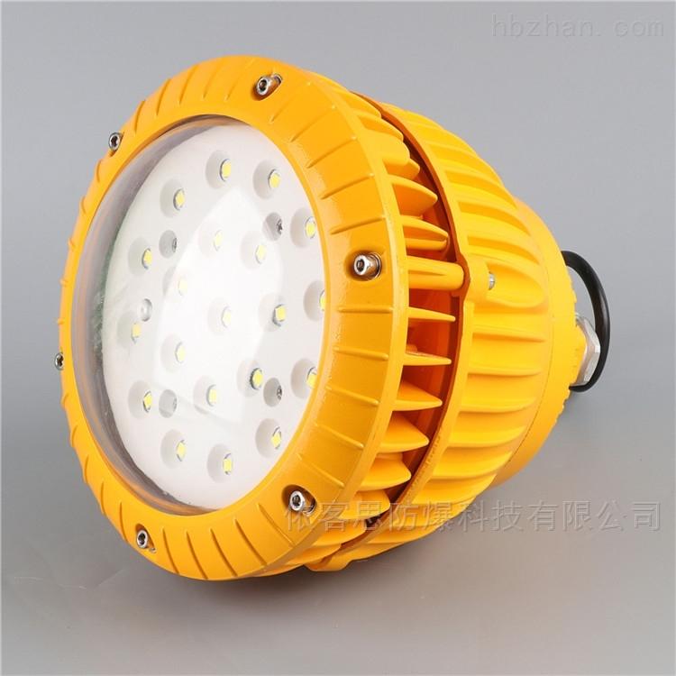 护栏式LED防爆平台灯50W