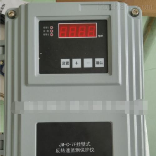 JM-C7F反转速监视监控监测保护仪表