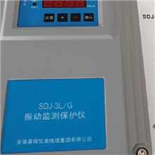 SDJ-3LSSDJ-3L-S双通道振动监测保护仪表