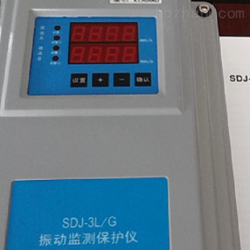 SDJ-3L/G电厂钢厂智能振动监测保护仪表