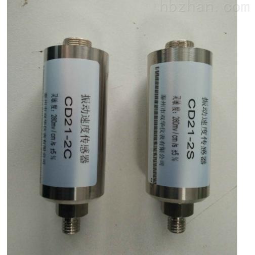 CD-21D-C振动速度传感器