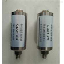 CD-21-TCD-21T泵用振动速度传感器电机测振探头