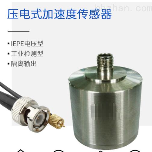 ZHJ-2-D压电式加速度传感器