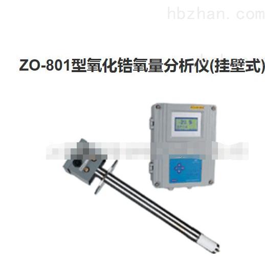 ZO801 氧化锆氧量分析仪