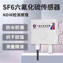 RS-SF6-N01-*建大仁科 电力工业六氟化硫传感器