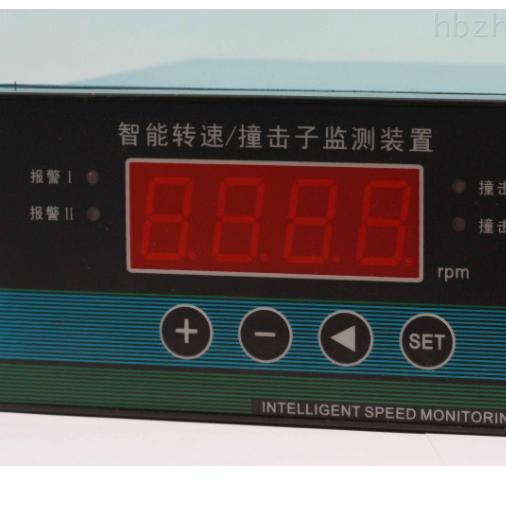 XJZC-03A-Q 转速/撞击子监视仪